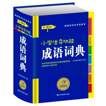 《小学生多功能成语词典(彩图版)新课标学生专用辞书工具书 开心辞书》