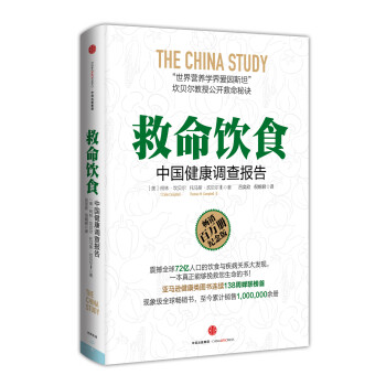 救命饮食:中国健康调查报告 PDF版下载