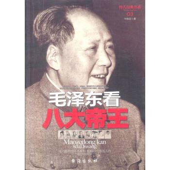 毛泽东看八大帝王 电子版下载