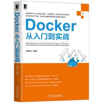 《Docker从入门到实战》(黄靖钧)