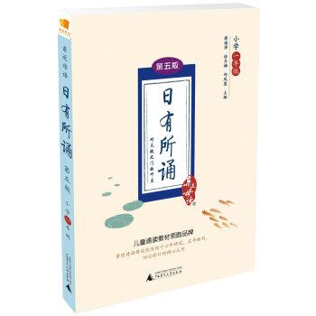 《亲近母语 日有所诵 第五版(第5版)小学一年级》