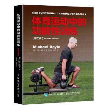 《体育运动中的功能性训练(第2版)》([美]迈克・鲍伊尔(Michael Boyle))