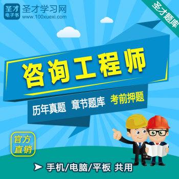 年注册咨询工程师(投资)项目决策分析与评价题