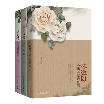 《寻一朵遗世独立的花(林徽因+张爱玲+三毛)(全3册)》(金文,李燕,赵一)