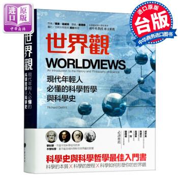 《世界观 罗辑思维 李善友力荐 现代年轻人必懂的哲学和科学史 台湾原版 夏日 繁体》