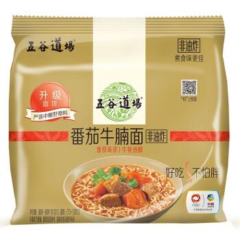 五谷道场 骨汤蔬菜番茄牛腩面 五连包 9.9元