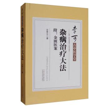 《李可古中医学堂:杂病治疗大法(附:金匮医案)》(左季云)