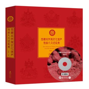 《西藏非物质文化遗产传承人口述实录》(张蕊)