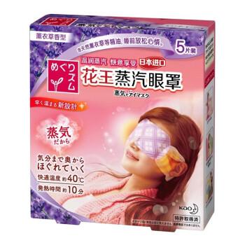 花王(KAO)蒸汽眼罩5片装 (薰衣草香型)