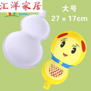 马勺葫芦纸浆面具京剧脸谱空白涂色绘画画幼儿园儿童材料diy手绘 大号