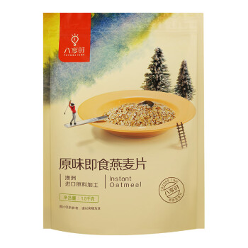 八享时燕麦片质量怎么样?使用评测