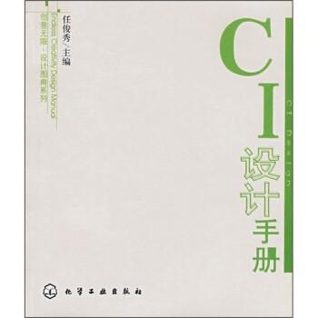 《时装画设计手册》