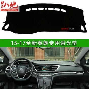 全新别克英朗gt/xt中控仪表台避光垫汽车前工作台防晒