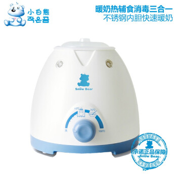 小白熊 家用暖奶器 恒温多功能温奶器 HL-0607(新老包装随机发货)
