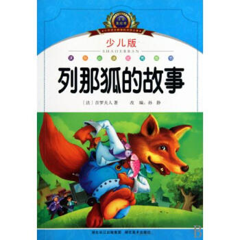 注音美绘本·小学语文新课标阅读必备:列那狐的故事(少儿版) [7-10岁]