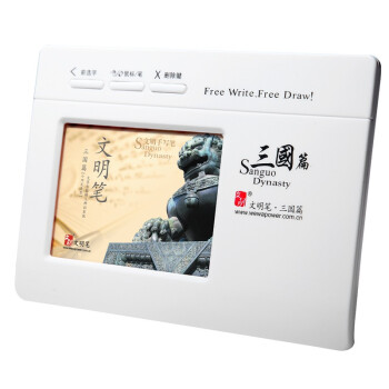 文明笔 三国篇 [小巧完美型] 手写板