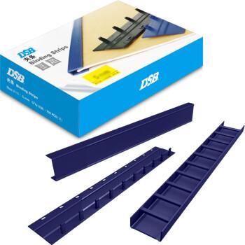 迪士比(DSB) 优质装订夹条 蓝色 A4 5mm 装订50页 10孔/齿 100根/盒 塑料压条