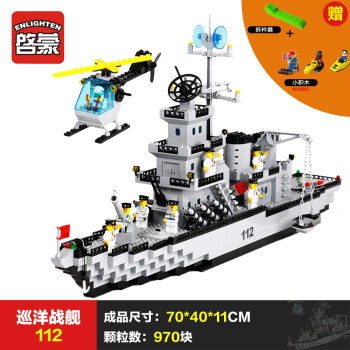 7米112大型巡洋舰_ 4折现价98元