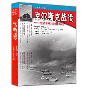 历史上最大的战车战  [Images of Kursk] PDF电子版