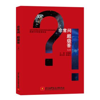 《《满58包邮》 非常问 超级答:上刘晓勘主编9787512423374北京航空航天大学》