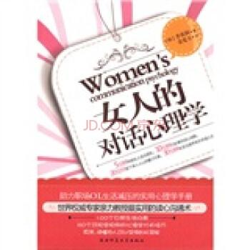 女人的对话心理学  [WomensCommunicationPsychology] 试读