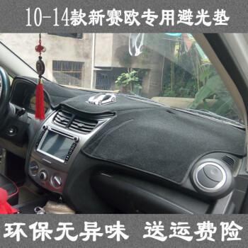 10 11 12 13 14款雪佛兰新赛欧避光垫仪表台遮光遮阳隔热防晒改装