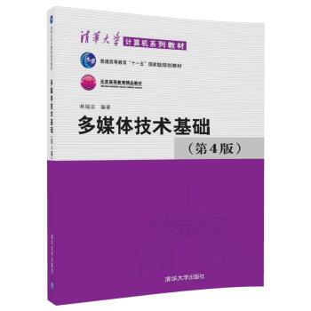 《多媒体技术基础(第4版)(清华大学计算机系列教材)》(林福宗)