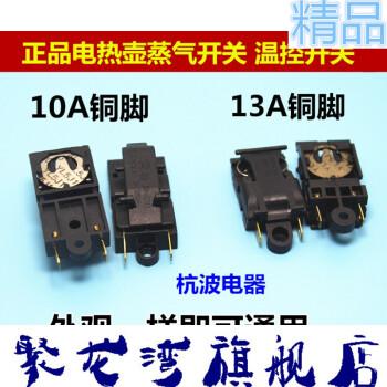jb-01e 热水壶开关/ 热水器开关/电水壶开关温控快速电热水壶配件 10a