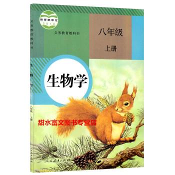 人教版2014年最新版8八年级上册生物书课本人教版初二2上册生物课图片