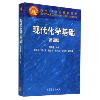 《面向21世纪课程教材:现代化学基础(第四版)》