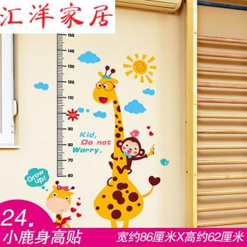 卧室幼儿园教室班级墙面布置装饰品身高墙贴纸贴画自粘 24小鹿身高贴