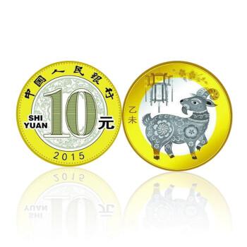 2015年羊年10元纪念币羊币生肖羊币  送小圆盒 羊年生肖纪念币 整盒