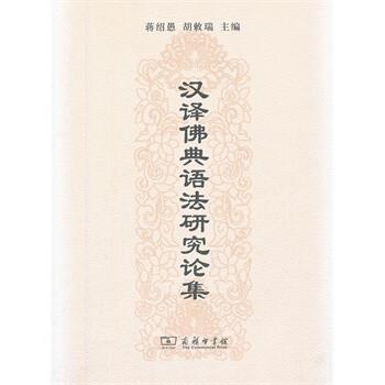 汉�y��:g6�^iY�j_汉译佛典语法研究论集