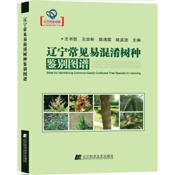 《辽宁常见易混淆树种鉴别图谱》(王书凯)