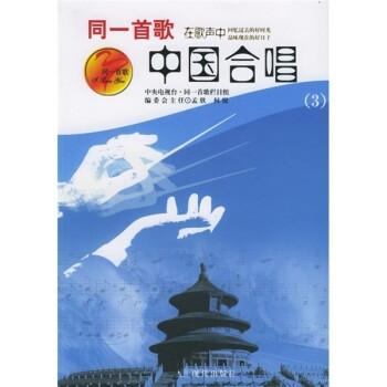 同一首歌:中国合唱3