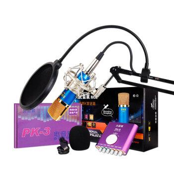 北蓝鼠PK-3电音声卡话筒套装  电容麦克风电脑网络K歌套装 usb独立外置声卡套装