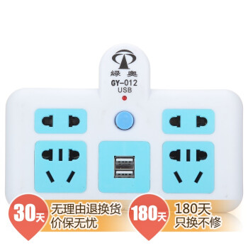绿奥(LVAO)GY-012 一转四带2位USB插口 总控开关 电源转换器/转换插头/插座/插排