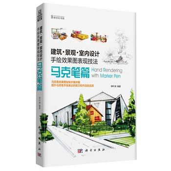 建筑·景观·室内设计手绘效果图表现技法·马克笔篇