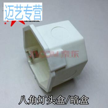 pvc8角型接线盒/暗盒/底盒/开关插座底盒/灯头盒八角盒 #20