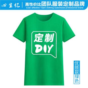心生忆 同学会聚会t恤纪念短袖 运动会班服定制 广告衫文化衫订做印图