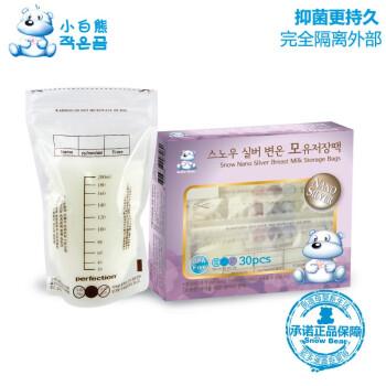 小白熊 韩国原装进口母乳存储袋 母乳保鲜袋 30片装 09207