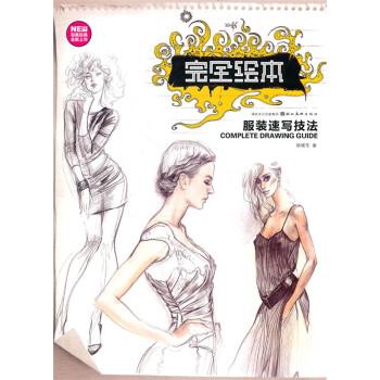 完全绘本:服装速写技法  [Complete Drawing Guide] PDF版下载