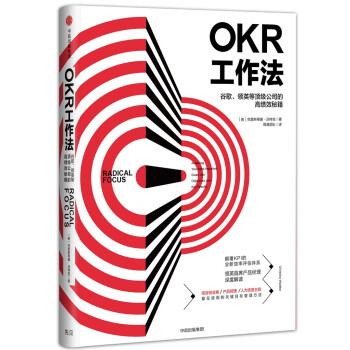 《OKR工作法:谷歌、领英等顶级公司的高绩效秘籍》([美]克里斯蒂娜・沃特克)