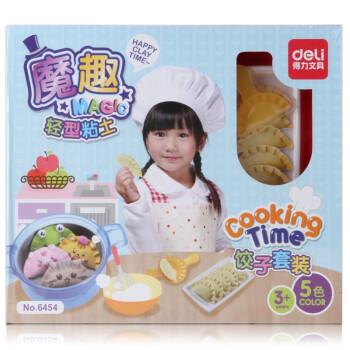 得力(deli)6454 魔趣超轻粘土饺子套装 3d彩泥DIY玩具套装