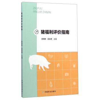 《猪福利评价指南》