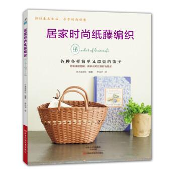 《居家时尚纸藤编织》