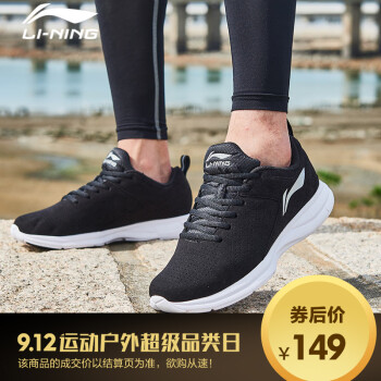 Giày chạy bộ nam Lining 20174546R 41 ARHJ037