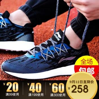 Giày chạy bộ nam Lining 3M ARHM063 1 42 ARHM063-1