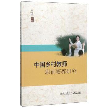 中国乡村教师职前培养研究 电子书
