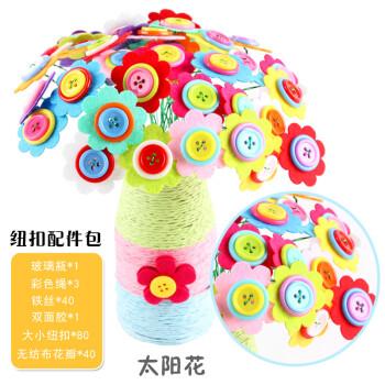 纽扣花束材料包 diy儿童手工制作材料包 纽扣花手工 亲子玩具 太阳花